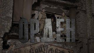 Военный фильм: Орден  (2015)