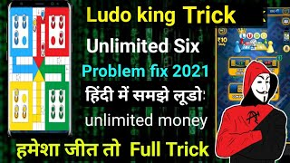 How to win ludo king 100% work | Ludo king online win kaise karen |ludo king win kaise karen screenshot 3