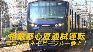 都心直通相鉄12000系相鉄・JR直通線本格試運転開始