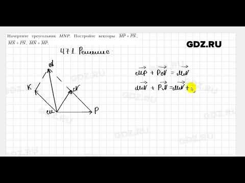 № 471 - Геометрия 9 класс Мерзляк