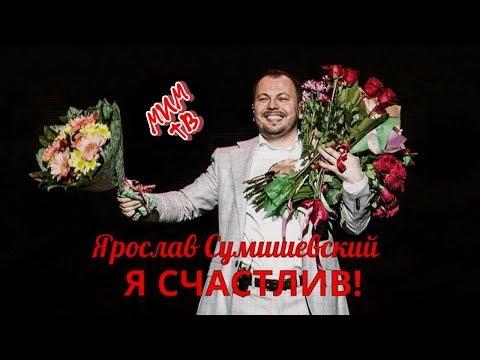 Ярослав Сумишевский  Я СЧАСТЛИВ