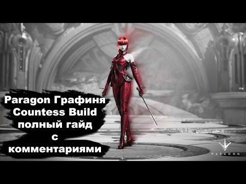 видео: playstation 4 pro paragon обзор Графиня countess