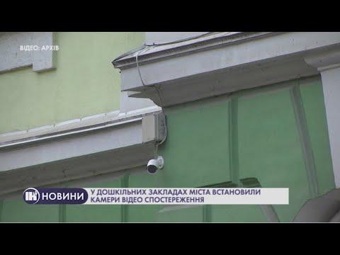 Телеканал ІНТБ: У дошкільних закладах міста встановили камери відео спостереження