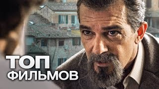 10 ФИЛЬМОВ С УЧАСТИЕМ АНТОНИО БАНДЕРАСА!