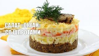 Слоеный салат «Океан» со шпротами — видео рецепт
