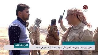 كاميرا يمن شباب ترافق تقدم الجيش على مشارف منطقة ال صبحان في صعدة  | تفاصيل اكثر مع مراسلنا في صعدة