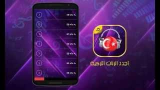 Turkish Ringtones|Android Mobile Free Turkish Ringtones