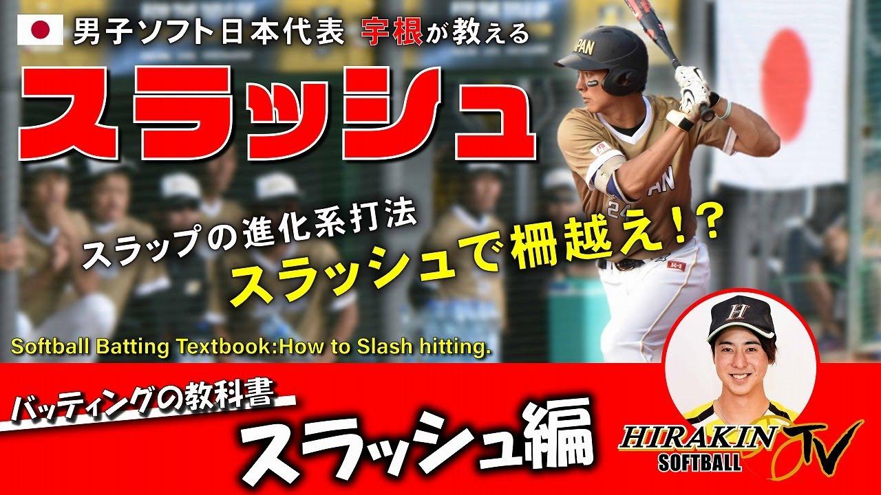 【スラップの進化系】スラッシュで柵越え!?男子ソフト日本代表宇根が教えるスラッシュ-Softball Batting Textbook:How to Slash hitting.