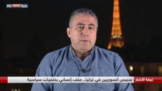 تجنيس السوريين في تركيا.. كلف إنساني بخلفيات سياسية