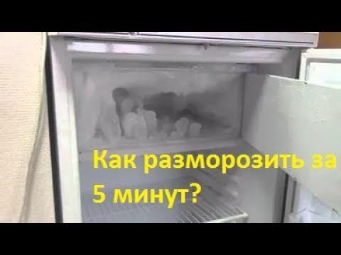 Как разморозить холодильник за 5 минут