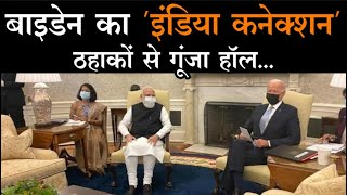 PM Modi in USA : बाइडेन का 'इंडिया कनेक्शन', पीएम मोदी ने अमेरिकी राष्?ट्रपति को दिया खास तोहफा