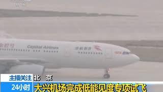 [24小时]北京 大兴机场完成低能见度专项试飞| CCTV