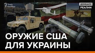 Оружие США для Украины | «Донбасc.Реалии»