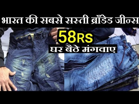 Branded jeans,Wholesale Jeans Market,Denim Jeans,Cheap Jeans