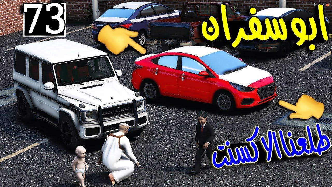 مسلسل ابو سفران 73 طلعنا الاكسنت من الحجز واصحاب سفران يطردهم Gta 5 يصمخ Youtube