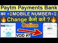 How to Change Paytm Payments Bank Mobile Number Online || Paytm Bank registered Mobile Number Change