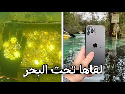 ماراح تصدقوا ايش حصل تحت الماء !!