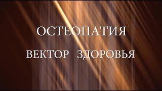 """""""Остеопатия - вектор здоровья"""" - документальный фильм"""