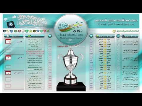 حمل الان جدول دوري عبداللطيف جميل السعودي للمحترفين بشكل إحترافي |HD