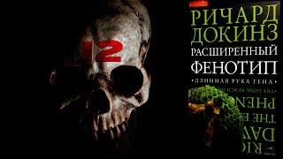 """Ч12/ Обзор книги """"Расширенный фенотип"""""""