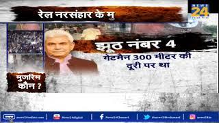 Amritsar train accident: 60 मौत के 8 मुजरिम कौन ?