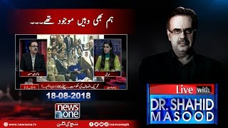 Live with Dr.Shahid Masood | 18-August-2018 | NRO | PM Imran Khan | Oath-Taking Ceremony
