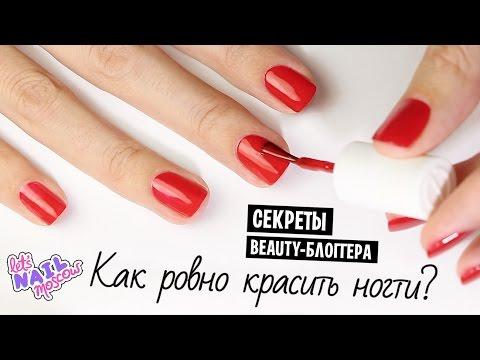 Как красиво накрасить ногти обычным лаком в домашних условиях видео