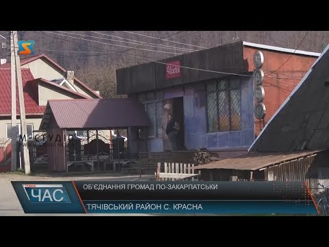 Об'єднання громад по-закарпатськи