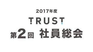 2017年度 TRUST  第2回社員総会 オープニング動画