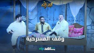 خالد المظفر طلع عن النص في ليلة زفته .. والبلام وقف المسرحية
