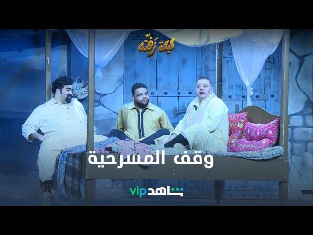 خالد المظفر طلع عن النص في ليلة زفته والبلام وقف المسرحية Youtube