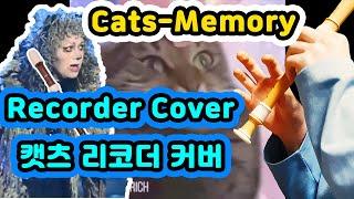 리코더 커버 - 메모리(캣츠) / Cats - Memo…
