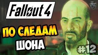 Прохождение Fallout 4  ПО СЛЕДАМ ШОНА. НАЕМНИК КЕЛЛОГ 12 серия 60 fps