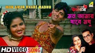 Mon Amar Khabe Madhu | Buk Bhara Bhalobasha | Bengali Movie Song | Abhijeet, Anuradha Paudwal