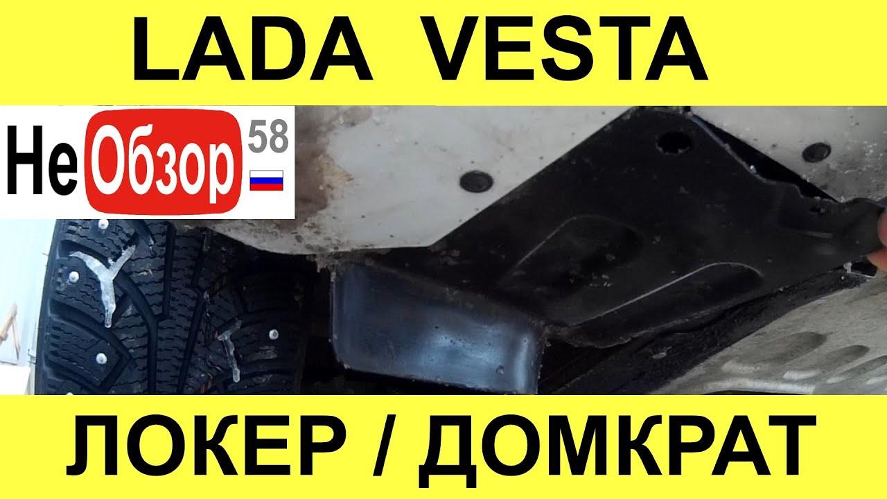 Передний локер. LADA VESTA 1,6 л. 16 кл., 5МТ, 106 л.с.