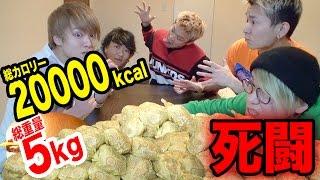 【VSへきトラ】総重量5kg&20000kcalのチーズバーガー大食い対決!! thumbnail