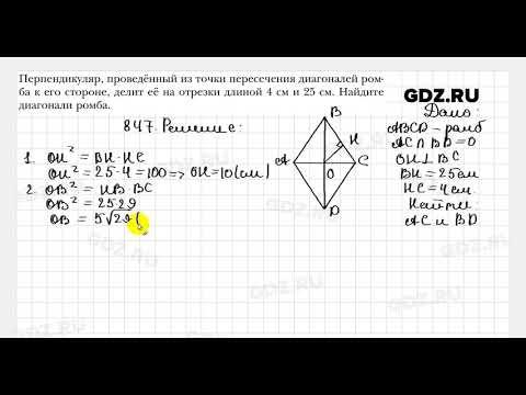 № 847 - Геометрия 8 класс Мерзляк
