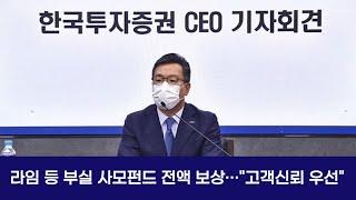한국투자증권, 라임 등 부실 사모펀드 전액보상...&q…