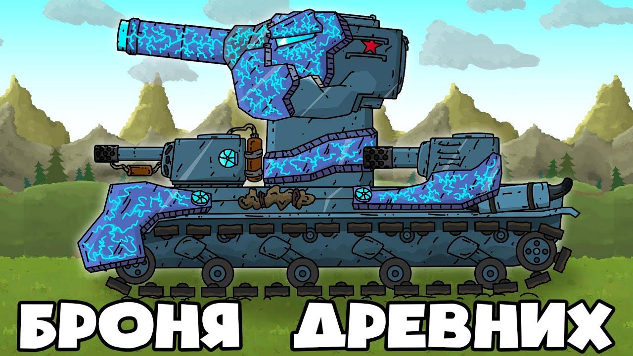 Советский Страж КВ-6 - Мультики про танки