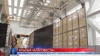 2017-05-15 На новый спутник производства «ИСС» смонтированы солнечные батареи