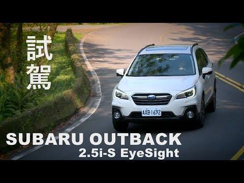 SUBARU OUTBACK 2.5i-S EyeSight 版本試駕