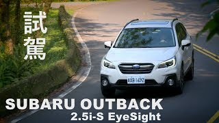 SUBARU OUTBACK 2.5i-S EyeSight 版本試駕