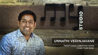 Unnathi Vedinjavane | Cover Version | Charly Sam babu | Traditional Christian Song ©