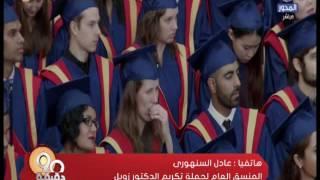 بالفيديو.. منسق حملة تكريم زويل: إطلاق اسمه على أكبر شارع بـ'دسوق'