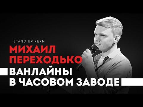 Стендап   Миша Переходько   Ванлайны в Часовом заводе