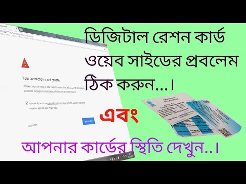 how to check digital retion card apply form status & fix the problem of  retion card web side.