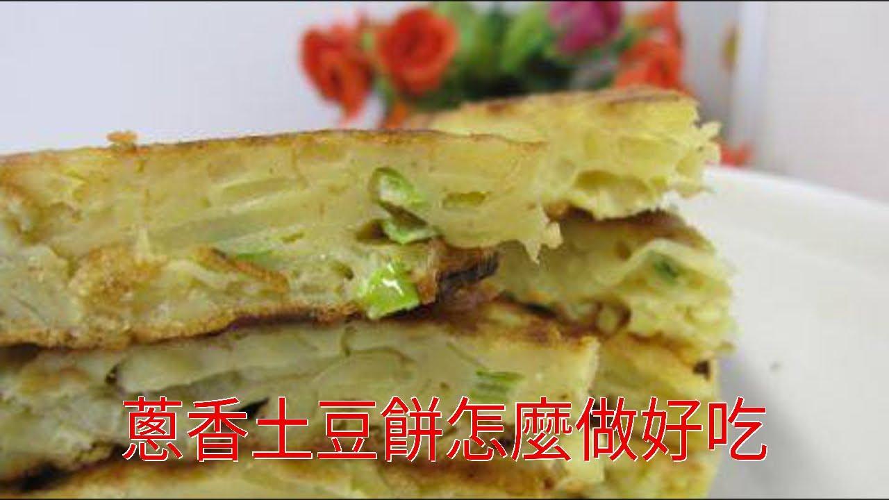 蔥香土豆餅怎麼做好吃 - YouTube