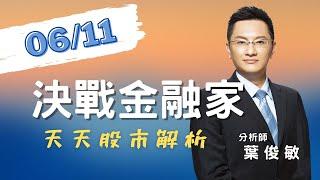 20210611 葉俊敏總顧問|豐銀投顧