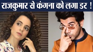 Kangana Ranaut is insecure of Rajkummar Rao?; Check Out Here | FilmiBeat