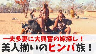 ヒンバ族 #himba #ナミビア ナミビア入国で最初の目的として挙げたのが ヒンバ族との触れ合いだった。 ↓↓詳細はブログと併せてお楽しみください↓↓ ...